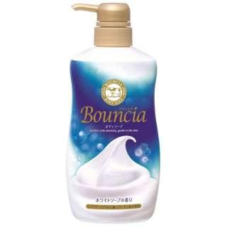 Bouncia(バウンシア)ボディソープ ホワイトソープの香り ポンプ(500ml)