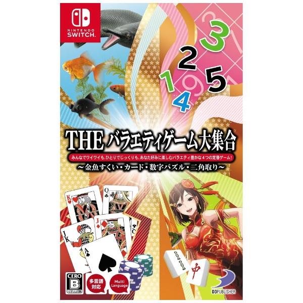 THE バラエティゲーム大集合 〜金魚すくい・カード・数字パズル・二角取り〜 [Nintendo Switch] 製品画像
