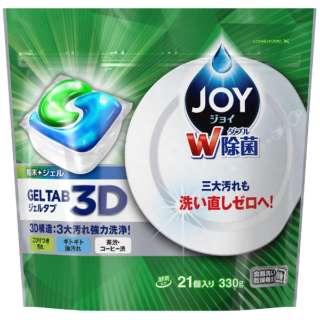 JOY(ジョイ)ジェルタブ21P〔食器洗い機用洗剤〕