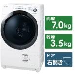 ES-S7D-WR ドラム式洗濯乾燥機 ホワイト系 [洗濯7.0kg /乾燥3.5kg /ヒーター乾燥(水冷・除湿タイプ) /右開き]