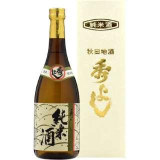 [クラマスタープラチナ賞] 秀よし 特別純米 720ml【日本酒・清酒】