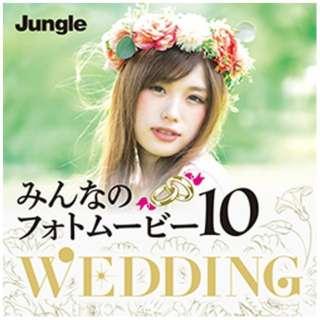 みんなのフォトムービー10 Wedding [Windows用] 【ダウンロード版】