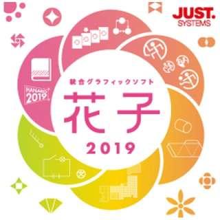 花子2019 通常版 [Windows用] 【ダウンロード版】