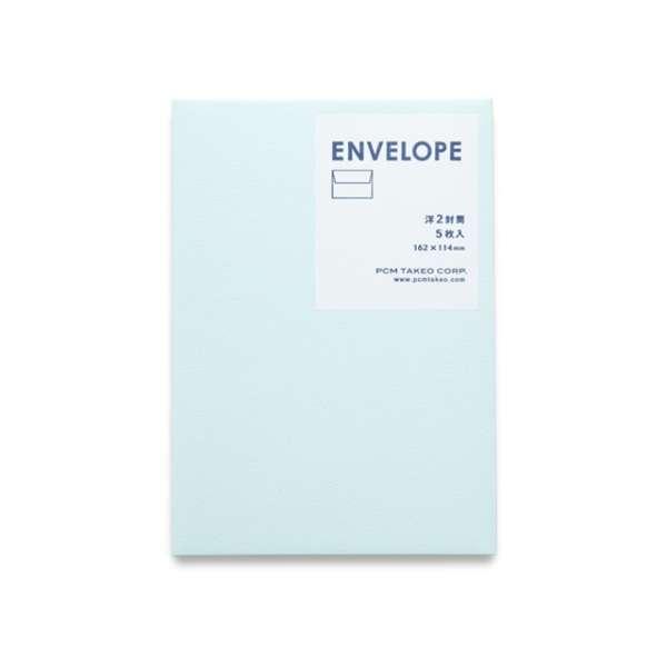 洋2封筒 ENVELOPE  タント P-67 ライトブルー  1736758