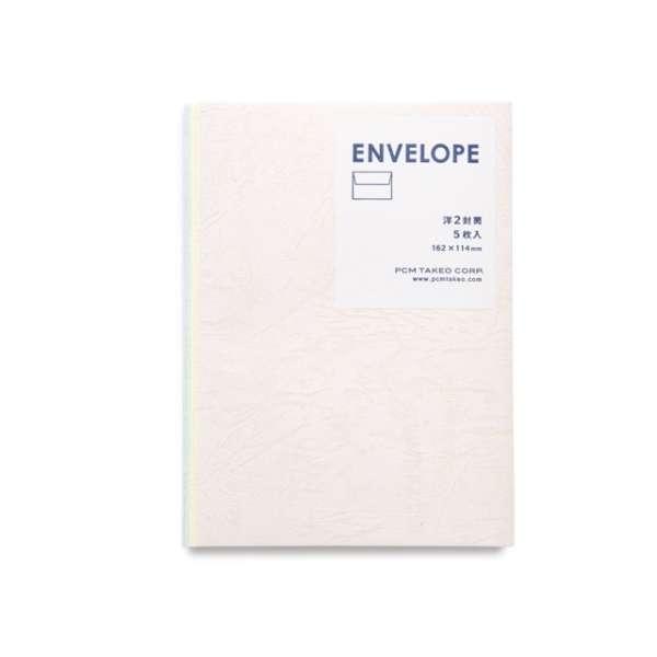 洋2封筒 ENVELOPE アソート レザック66  1736807