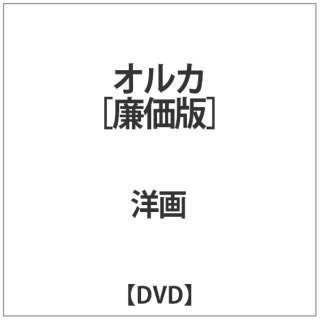 オルカ 【DVD】