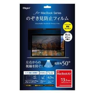 MacBookAir13inch(2018Retina)用のぞき見防止フィルム