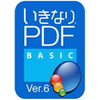 いきなりPDF Ver.6 BASIC [Windows用] 【ダウンロード版】