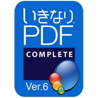 いきなりPDF Ver.6 COMPLETE [Windows用] 【ダウンロード版】