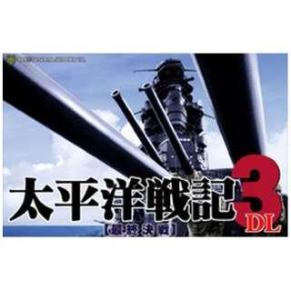 太平洋戦記3 [Windows用] 【ダウンロード版】