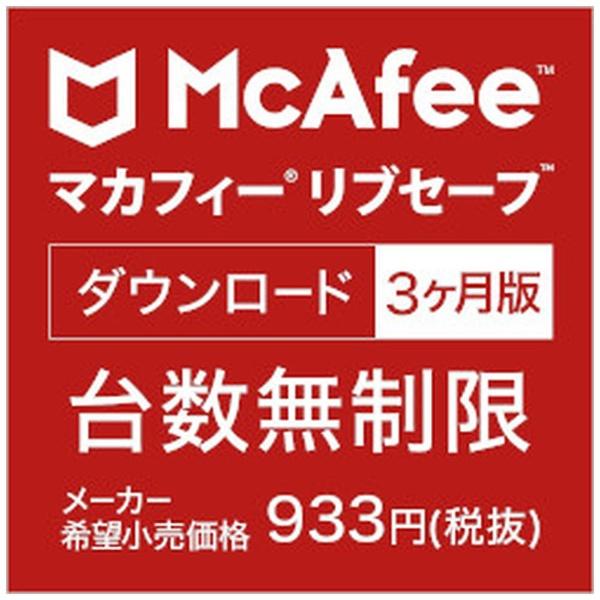 マカフィー マカフィー リブセーフ 3か月版 Win Mac Android iOS用