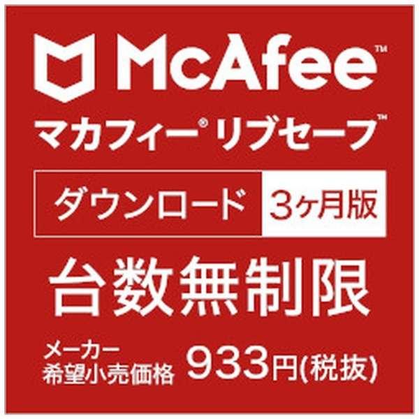 マカフィー リブセーフ 3か月版 [Win・Mac・Android・iOS用] 【ダウンロード版】