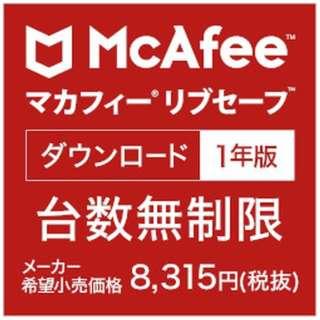マカフィー リブセーフ 1年版 [Win・Mac・Android・iOS用] 【ダウンロード版】