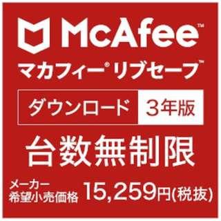 マカフィー リブセーフ 3年版 [Win・Mac・Android・iOS用] 【ダウンロード版】