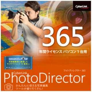 PhotoDirector 365 1年版 [Windows用] 【ダウンロード版】