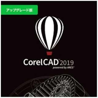 CorelCAD 2019 アップグレード [Win・Mac用] 【ダウンロード版】