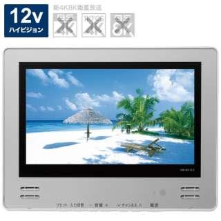 【要見積り】 12V型浴室テレビ シルバー VB-BS122S [14V型 /ハイビジョン]