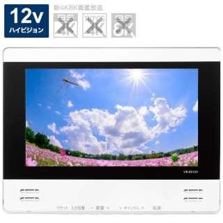 【要見積り】 12V型浴室テレビ ホワイト VB-BS125W [14V型 /ハイビジョン]