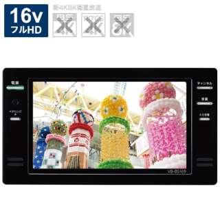【要見積り】 16V型浴室テレビ ブラック VB-BS169B [16V型 /フルハイビジョン /Bluetooth対応]