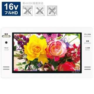 【要見積り】 16V型浴室テレビ ホワイト VB-BS167W [16V型 /フルハイビジョン]