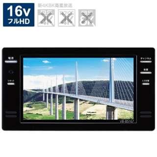 【要見積り】 16V型浴室テレビ ブラック VB-BS167B [16V型 /フルハイビジョン]