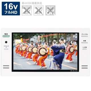 【要見積り】 16V型浴室テレビ ホワイト VB-BS169W [16V型 /フルハイビジョン /Bluetooth対応]