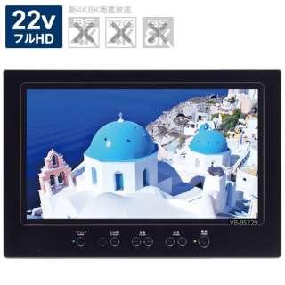 【要見積り】 22V型浴室テレビ [22V型 /フルハイビジョン] VBBS229B