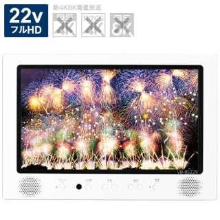 【要見積り】 22型浴室テレビ ホワイト VB-BS229W [22V型 /フルハイビジョン /Bluetooth対応]