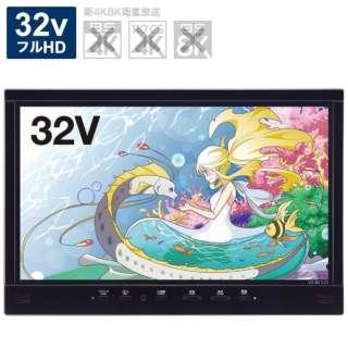 【要見積り】 32V型浴室テレビ ブラック VB-BS329B [32V型 /フルハイビジョン /Bluetooth対応]