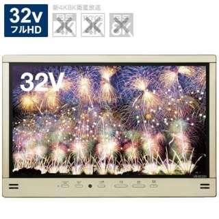 【要見積り】 32V型浴室テレビ シャンパンゴールド VB-BS329G [32V型 /フルハイビジョン /Bluetooth対応]