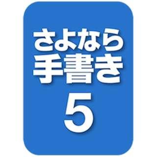 さよなら手書き 5 [Windows用] 【ダウンロード版】