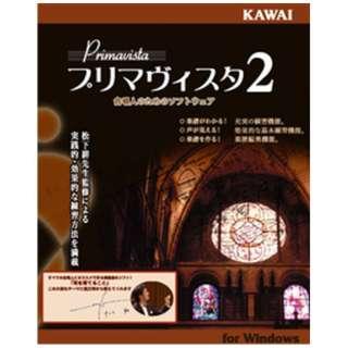 プリマヴィスタ2 [Windows用] 【ダウンロード版】