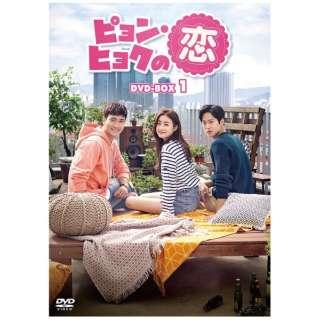 ピョン・ヒョクの恋 DVD-BOX1 【DVD】