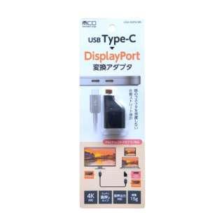 4K対応 USB Type-C ? DisplayPort変換アダプタ コンパクトタイプ USA-CDP2/BK