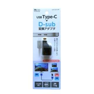 Full HD対応 USB Type-C - D-sub 変換アダプタ コンパクトタイプ USA-CDS2/BK