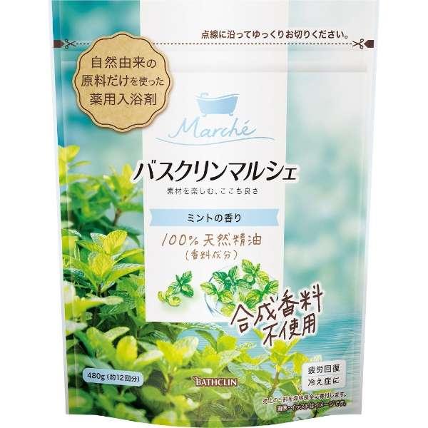 マルシェ ミントの香り [入浴剤]