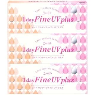 【3箱セット】ワンデーファイン UV プラス(計90枚入)[1日使い捨てコンタクトレンズ]