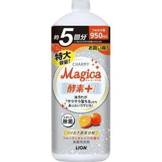 CHARMY Magica(チャーミーマジカ) 酵素+ フルーティオレンジの香りつめかえ用大型〔食器用洗剤〕