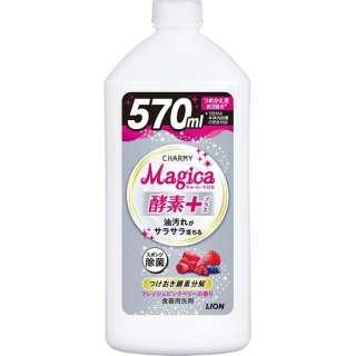 CHARMY Magica(チャーミーマジカ) 酵素+ フレッシュピンクベリーの香り つめかえ用〔食器用洗剤〕