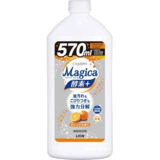 CHARMY Magica(チャーミーマジカ) 酵素+ フルーティオレンジの香り つめかえ用〔食器用洗剤〕