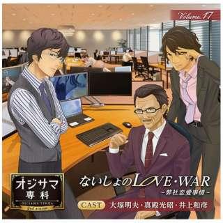 (ドラマCD)/ 「オジサマ専科」 Vol.17 ないしょのLOVE・WAR~弊社恋愛事情~ 【CD】