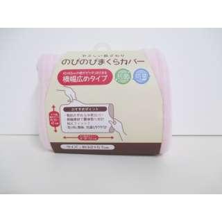 【まくらカバー】のびのびピロケース(32×57cm/ピンク)