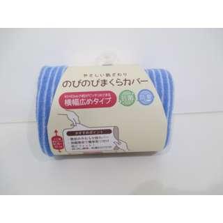 【まくらカバー】のびのびピロケース(32×57cm/ブルー)