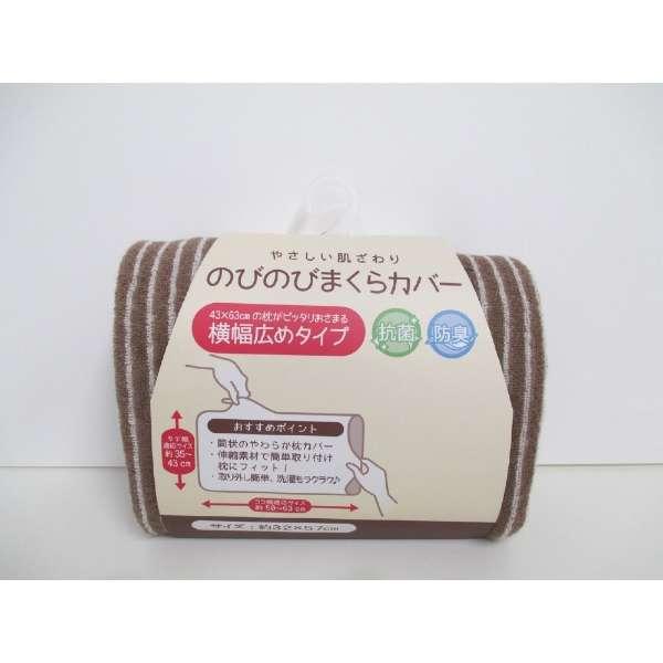 【まくらカバー】のびのびピロケース(32×57cm/ブラウン)