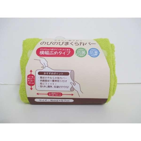 【まくらカバー】のびのびピロケース(32×57cm/グリーン)