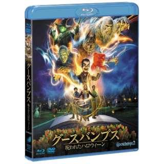 グースバンプス 呪われたハロウィーン ブルーレイ&DVDセット 【ブルーレイ+DVD】
