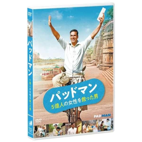 パッドマン 5億人の女性を救った男 【DVD】