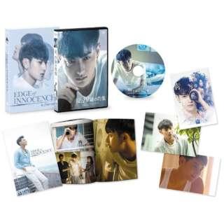 夏、19歳の肖像 スペシャル・コレクターズ版 【DVD】