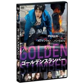 ゴールデンスランバー 通常版 【DVD】