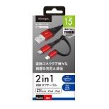 変換コネクタ付き 2in1 USBタフケーブル(Lightning&micro USB) PG-LMC01M01BK 15cm レッド&ブラック [0.15m]